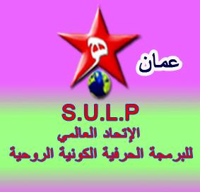 SULP1-1