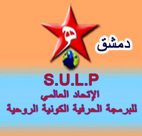 SULP1-2