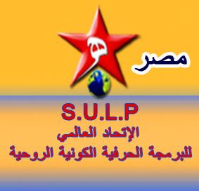 SULP1-3