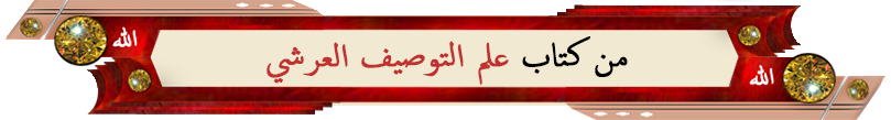 hani zr si al-tawsef-al-arshe