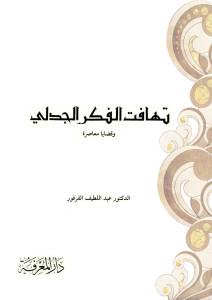 thaft-al-fkr-al-jdle-wa-qdaya-moasera1