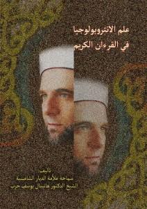 Elm.Al-entropologea.fe.Al-qran.Al-karem