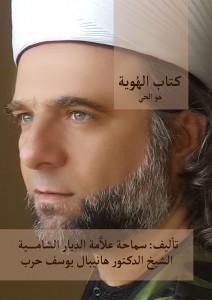al-hoea-hoa-al-hae