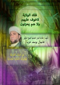la-khaof.al-aehm.wa_.la_.hom_.yahzanon